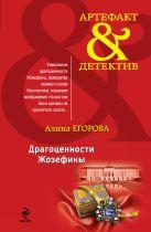 Егорова А. - Драгоценности Жозефины' обложка книги