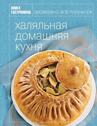Книга Гастронома Халяльная домашняя кухня - фото 1