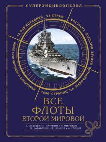 Все флоты Второй Мировой