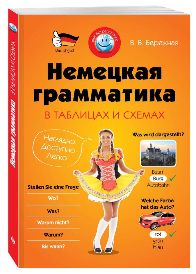 В.В. Бережная - Немецкая грамматика в таблицах и схемах обложка книги