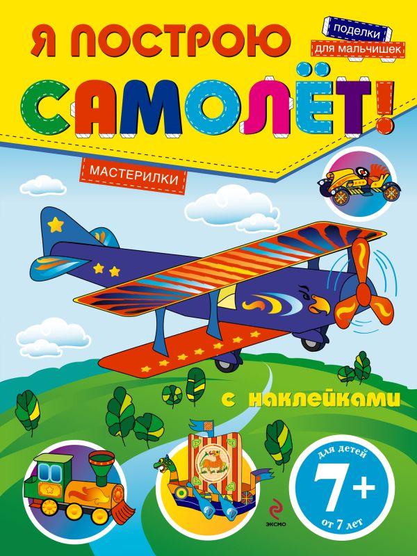 7+ Я построю самолет! Поделки для мальчишек (с наклейками)