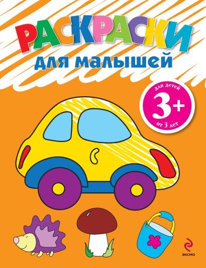 3+ Раскраски для малышей (машинка) - фото 1