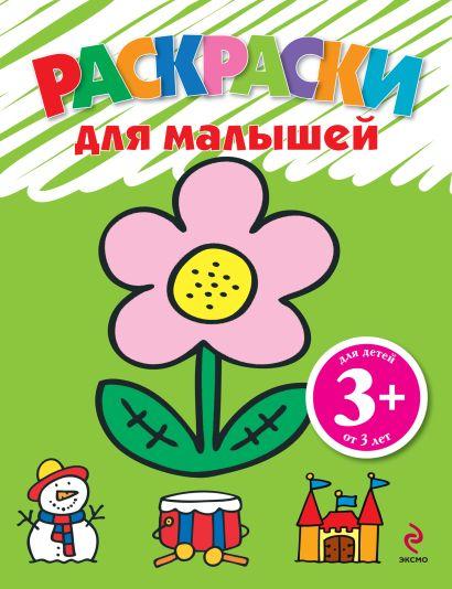 3+Раскраски для малышей (цветок) - фото 1