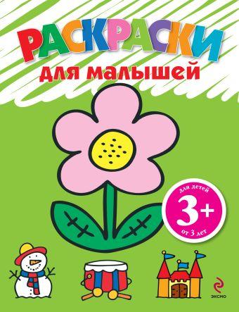 3+Раскраски для малышей (цветок)
