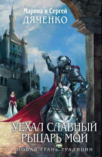 Дяченко М., Дяченко С. - Уехал славный рыцарь мой обложка книги