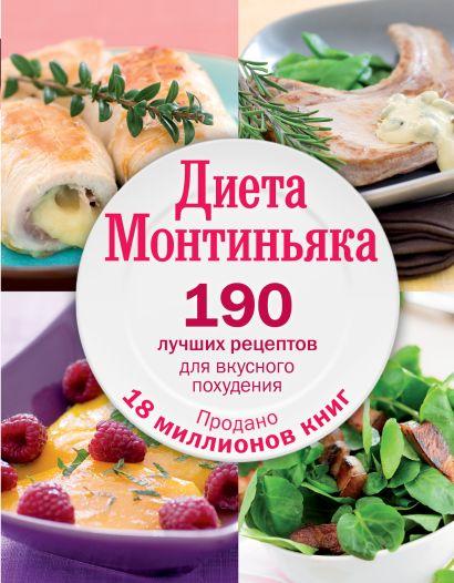 Диета Монтиньяка. 190 лучших рецептов для вкусного похудения - фото 1