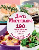 Монтиньяк М. - Диета Монтиньяка. 190 лучших рецептов для вкусного похудения' обложка книги