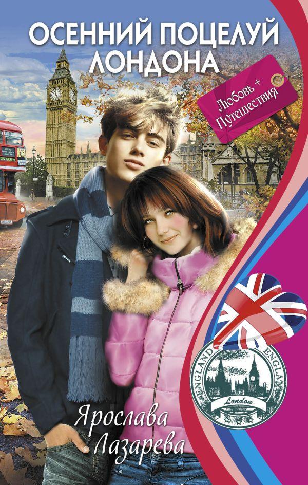 Осенний поцелуй Лондона Лазарева Я.