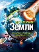 Гулевская Л. - История Земли: прошлое и настоящее нашей планеты' обложка книги