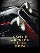 Малютин А.О. - Самые дорогие вещи мира (1 оф.)' обложка книги