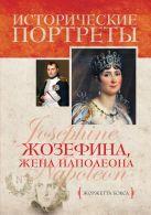 Бокса Ж. - Жозефина, жена Наполеона' обложка книги