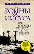 Дженкинс Ф. - Войны за Иисуса: Как церковь решала, во что верить' обложка книги