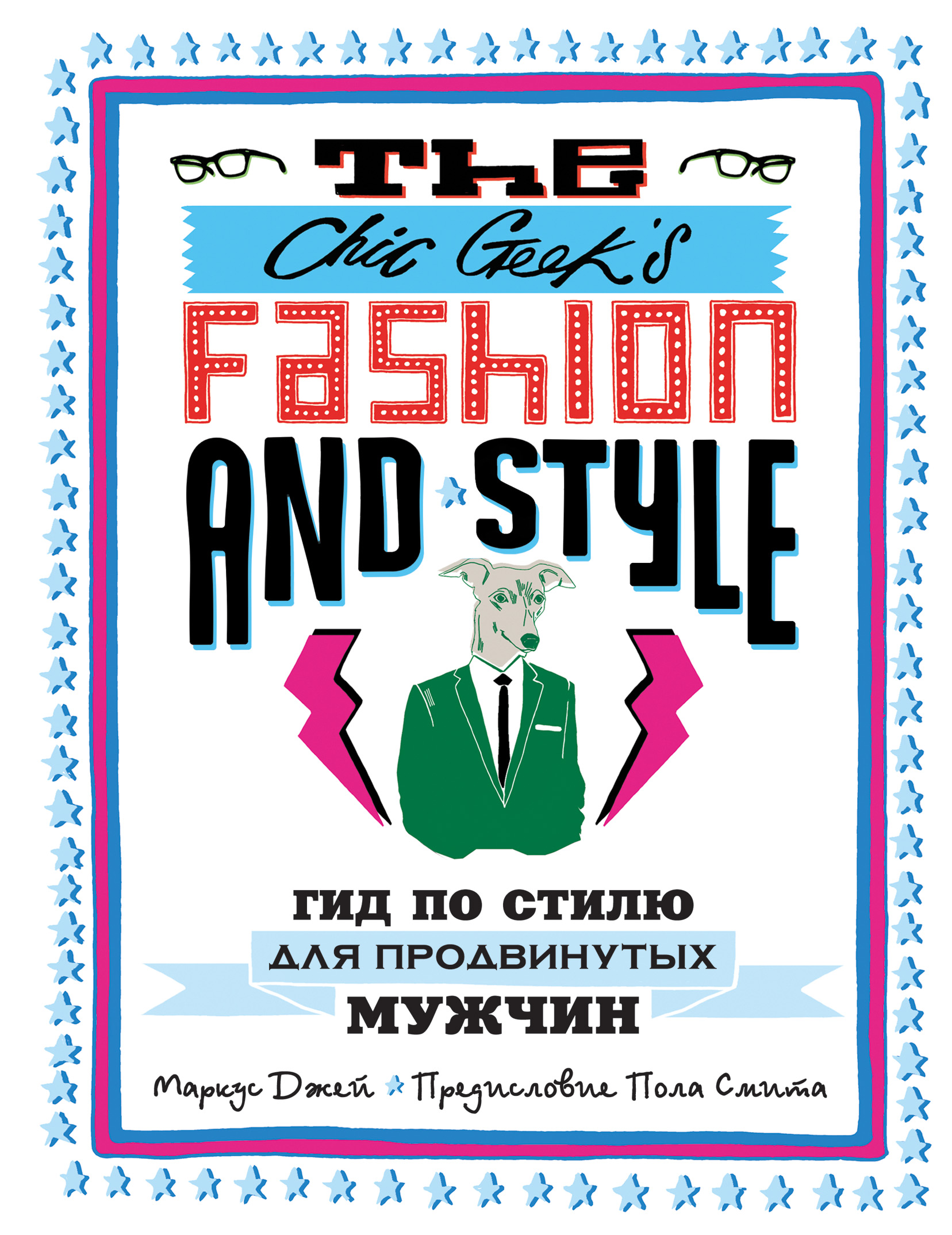 Джей М. The Chic Geek's Fashion & Style. Гид по стилю для продвинутых мужчин (KRASOTA. Быть джентльменом) ISBN: 978-5-699-59666-9 джей м the chic geek s fashion href page 2