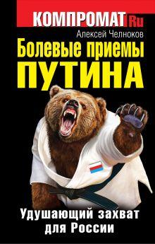 Болевые приемы Путина. Удушающий захват для России