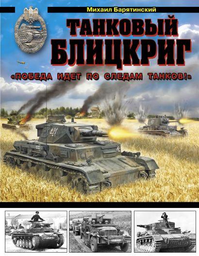 Танковый блицкриг. «Победа идет по следам танков!» - фото 1