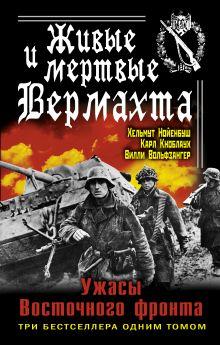 Смертники Восточного фронта. Гитлеровцы в бою