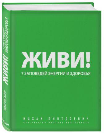 Ицхак Пинтосевич - Живи! 7 заповедей энергии и здоровья обложка книги