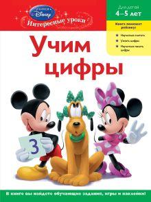 Комплект с мультфильмом (Винни). 4-5 лет