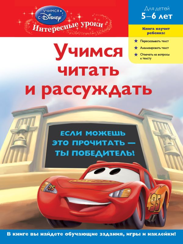 Комплект с мультфильмом (Тачки). 5-6 лет
