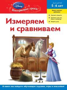 Комплект с мультфильмом (Принцессы Disney). 5-6 лет