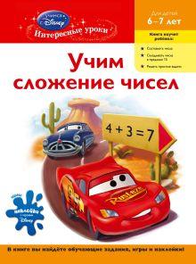 Комплект с мультфильмом (Тачки). 6-7 лет
