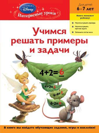 Комплект с мультфильмом (Феи). 6-7 лет