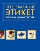 Романова А.Г. - Современный этикет. Большая энциклопедия' обложка книги