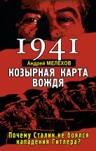 Мелехов А. - 1941: КОЗЫРНАЯ КАРТА ВОЖДЯ – почему Сталин не боялся нападения Гитлера?' обложка книги