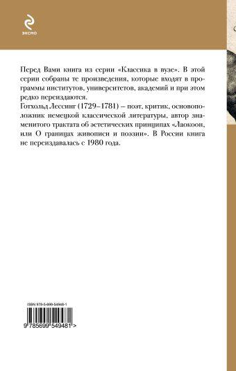 Лаокоон, или О границах живописи и поэзии Лессинг Г.Э.
