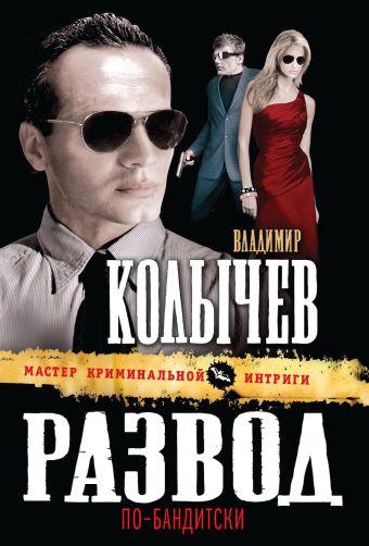Развод по-бандитски Колычев В.Г.