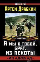 Драбкин А.В. - А мы с тобой, брат, из пехоты. «Из адов ад»' обложка книги