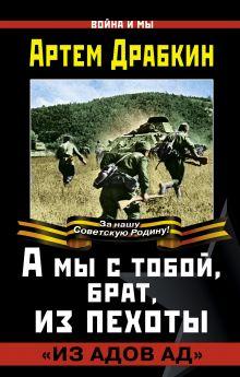 А мы с тобой, брат, из пехоты. «Из адов ад»