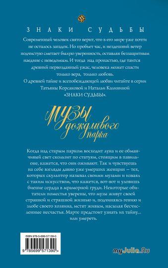 Музы дождливого парка Корсакова Т.