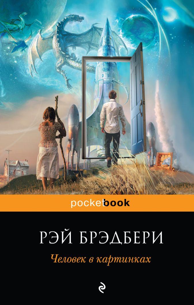 Брэдбери Р. - Человек в картинках обложка книги