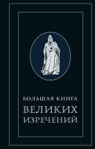Бревертон Т. - Большая книга великих изречений' обложка книги