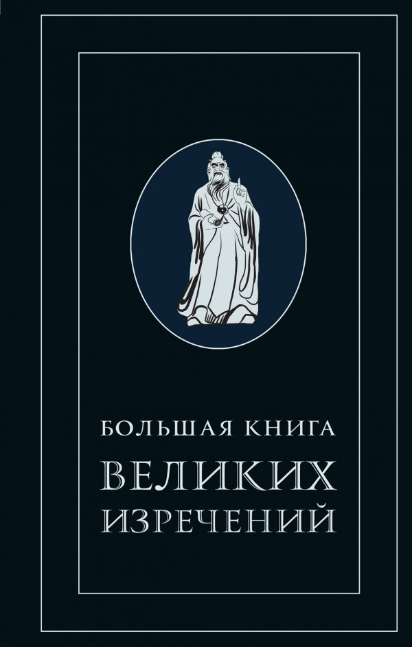 Большая книга великих изречений Бревертон Т.