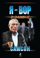 Самсон - Самсон' обложка книги