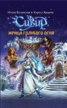 Волынская И., Кащеев К. - Жрица голубого огня' обложка книги