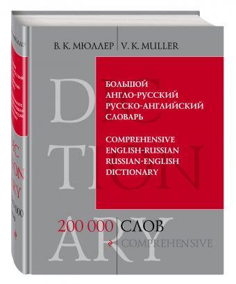 Большой англо-русский и русско-английский словарь. 200 000 слов и выражений В.К. Мюллер