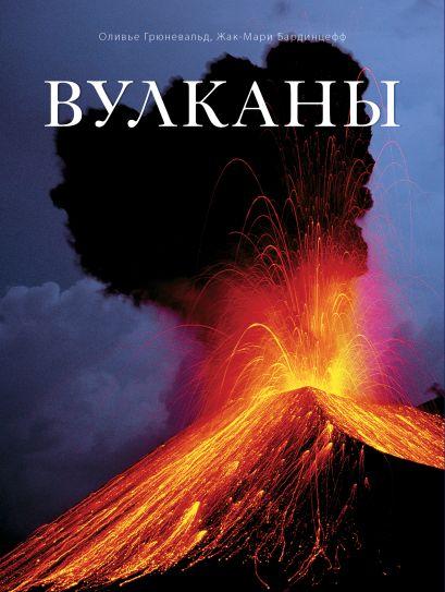 Вулканы - фото 1
