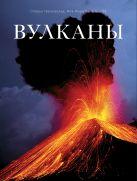 Грюневальд О., Бардинцефф Ж. - Вулканы' обложка книги