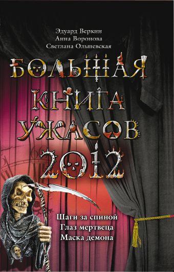 Большая книга ужасов 2012 Веркин Э., Воронова А., Ольшевская С.