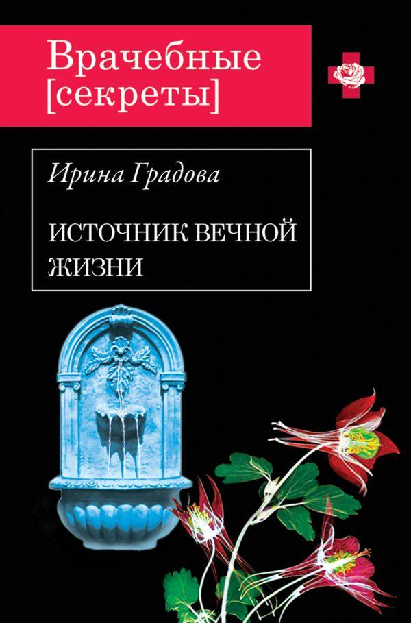 Источник вечной жизни Градова И.