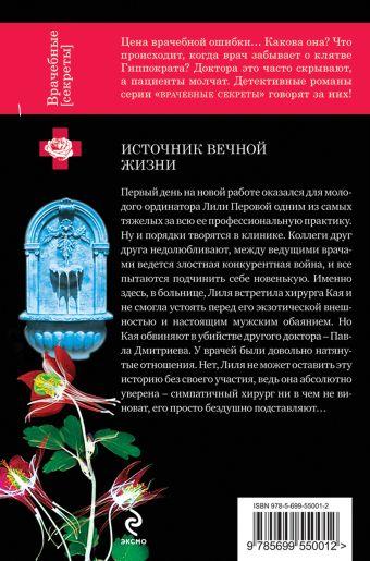 Источник вечной жизни Ирина Градова