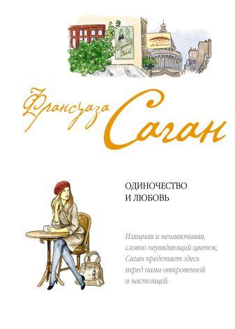 Саган Ф. - Одиночество и любовь обложка книги
