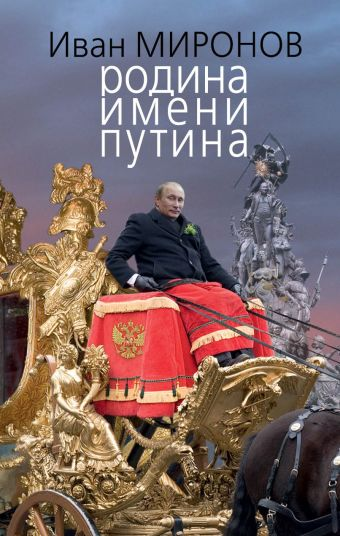 Родина имени Путина Миронов И.Б.
