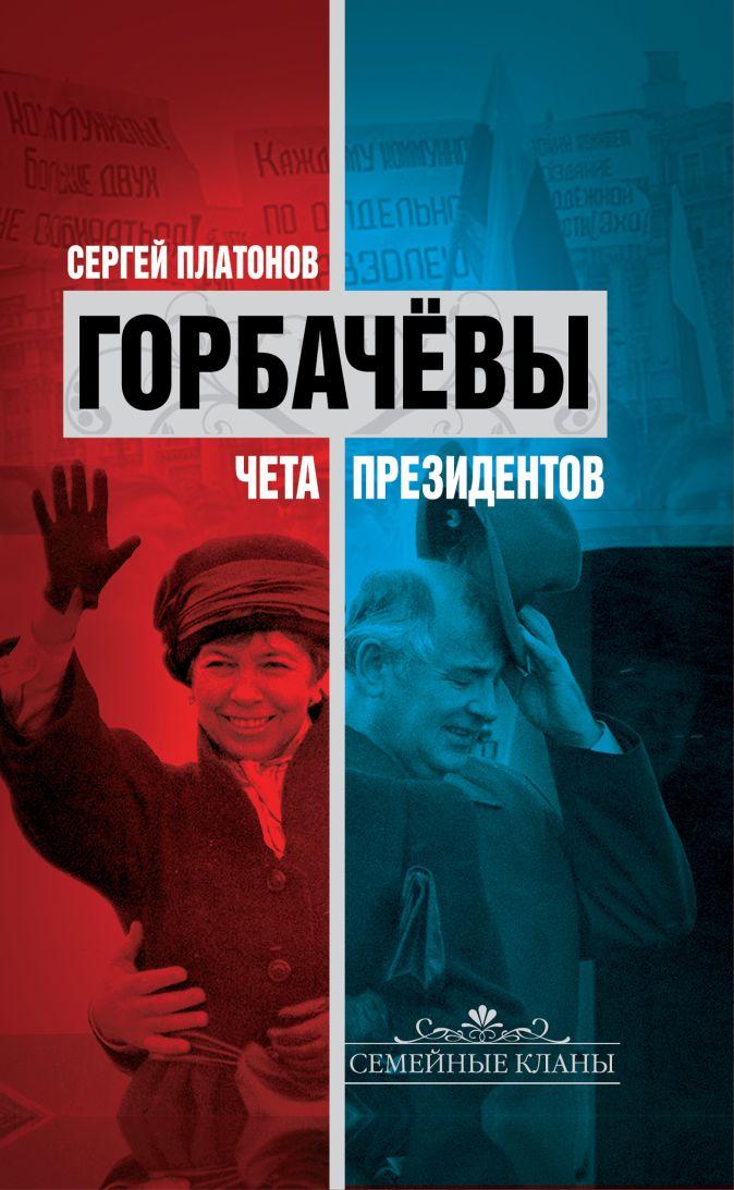 Платонов С.В. - Горбачевы: чета президентов обложка книги