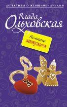 Ольховская В. - Немного замужем' обложка книги