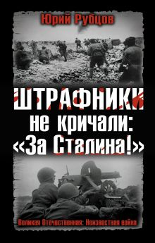 ШТРАФНИКИ не кричали: «За Сталина!»