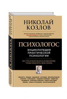 Психологос. Энциклопедия практической психологии